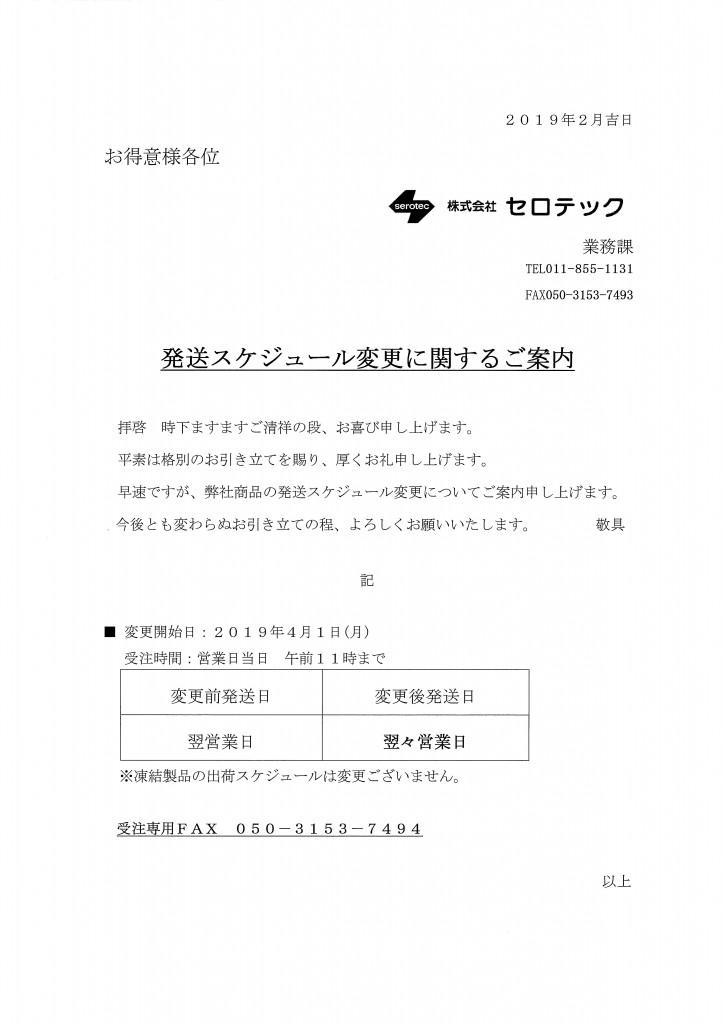 hassou schedule henkou