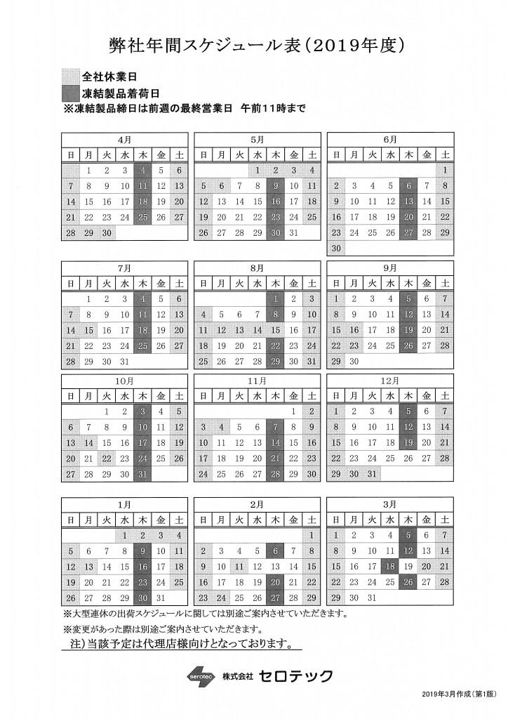 nennkann schedule 2019